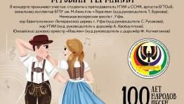 Проект «100 лет, 100 народов, 100 песен» вновь приглашает слушателей в музыкальное путешествие