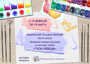 Башкирский театр кукол объявляет конкурс рисунков на тему сказки «Гуси-лебеди»