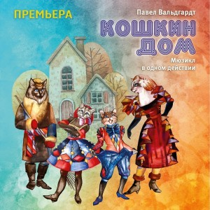 """Детский спектакль-мюзикл """"Кошкин дом"""""""