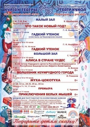 Репертуарный план Башкирского государственного театра кукол на декабрь 2019 г.