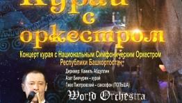 В Уфе курай прозвучит с симфоническим оркестром