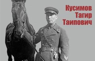 В Уфе пройдёт выставка, посвященная 110-летию со дня рождения Тагира Кусимова
