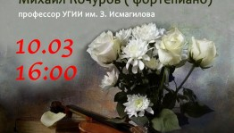 "Art Museum of M.Nesterova invites to the concert ""March Meetings"""