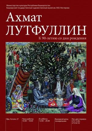 Выставка к 90-летию Ахмата Лутфуллина