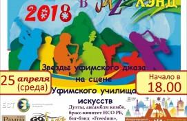 Уфимское училище искусств приглашает на концерт звёзд уфимского джаза