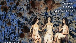 Ровно месяц до премьеры спектакля «Три сестры» в Национальном молодежном театре им. М.Карима