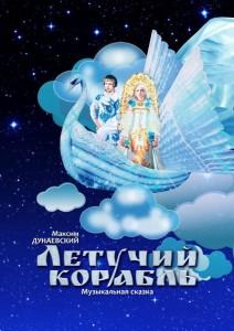 """Мюзикл """"Летучий корабль"""" Максима Дунаевского"""