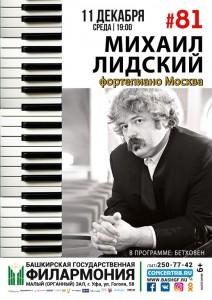Концерт Михаила Лидского (Москва)