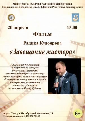Документальный фильм Радика Кудоярова «Завещание мастера»