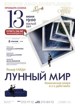"""Комическая опера """"Лунный мир"""""""