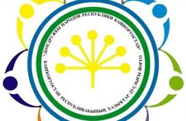 Делегация из Башкортостана приняла участие во Всероссийском форуме национального единства