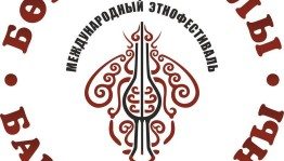 Фестиваль «Бөрйән балы – башҡорт даны» принимает заявки