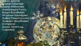 """Concert """"Christmas meetings"""" will be held in the mansion of Laptev"""