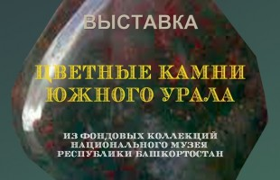 """Национальный музей РБ приглашает на выставку """"Цветные камни Южного Урала"""""""