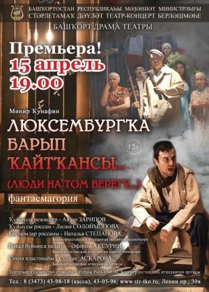 """Стәрлетамаҡ дәүләт театр-концерт берләшмәһендә """"Люксембургҡа барып ҡайтҡансы..."""" фантасмагорияһы"""