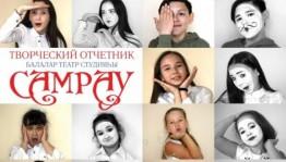 "Children's theater studio ""Samrau"" invites to the reporting concert"