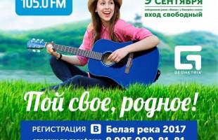 """Фестиваль авторской песни """"Белая река"""" принимает заявки на участие"""