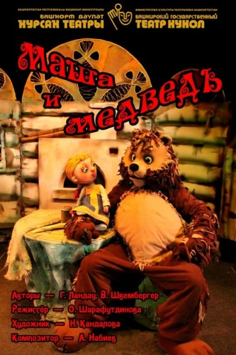 """Спектакль """"Маша и медведь"""""""