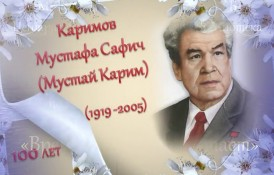 100-летие Мустая Карима