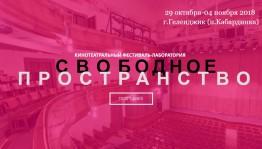 Фестиваль-лаборатория «Свободное пространство» приглашает к участию театры