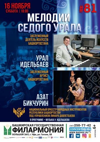 """Концерт """"Мелодии седого Урала"""""""