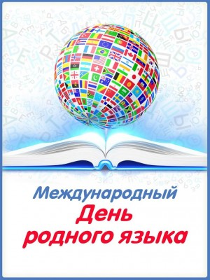Today is the International Mother Language Day