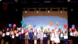 Кисә Өфөлә Башҡортостан Башлығы стипендияһын алыусыларға дипломдар тапшырылды