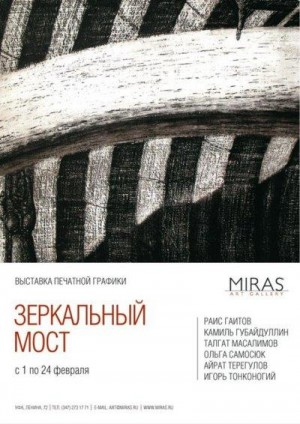 Успейте посетить выставку печатной графики «Зеркальный мост»