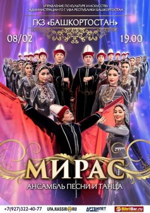 "Концерт ансамбля песни и танца ""Мирас"""