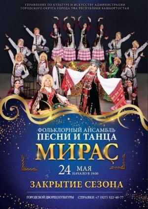 Ансамбль «Мирас» объявил о старте продажи билетов на закрытие концертного сезона