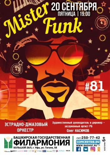 """Концерт ЭДО: """"Mister funk"""""""