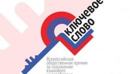 Начался прием заявок на II Всероссийскую премию за сохранение языкового многообразия «Ключевое слово»