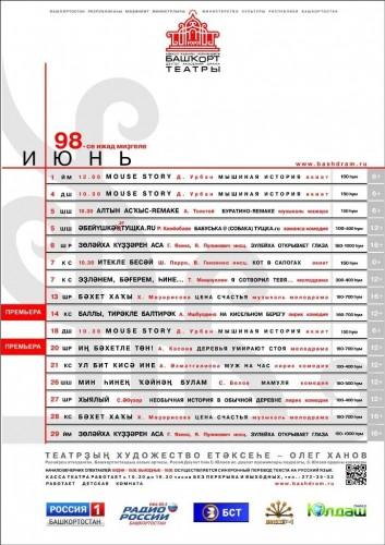 Репертуар на июнь Башкирского театра драмы им.М.Гафури