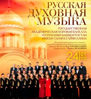 State Choir invites to a concert of Russian sacred music