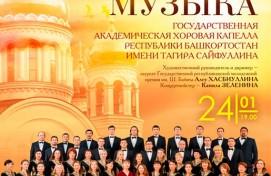 Государственная хоровая капелла приглашает на концерт русской духовной музыки