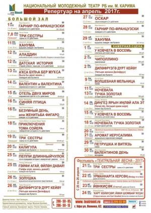 М. Кәрим исемендәге Милли йәштәр театрының апрель айына репертуары