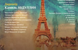 The National Symphony Orchestra of the Republic of Bashkortostan is repeating a french movie soundtrack programme