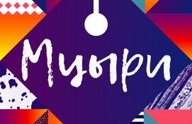 """Фестиваль молодых поэтов """"Мцыри"""" приглашает к участию"""
