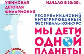 В Уфе пройдёт фестиваль-конкурс творчества среди детей «Мы – дети одной планеты»