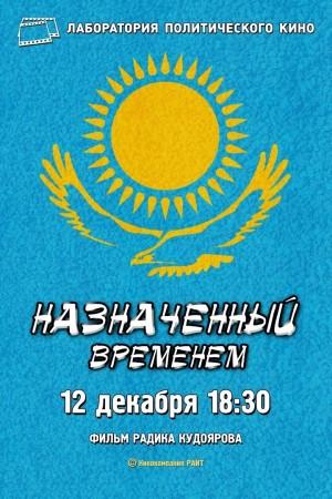 """В кинотеатре """"Родина"""" покажут фильм Радика Кудоярова о Казахстане"""