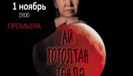 В Стерлитамаке состоится премьера спектакля по трагедии М.Карима «В ночь лунного затмения»