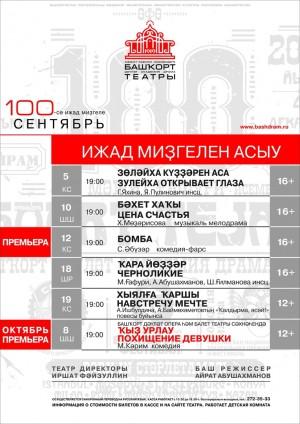 Репертуар на сентябрь Башкирского драматического театра имМ.Гафури