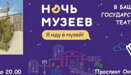 Ко Всероссийской акции «Ночь музеев-2017» в этом году присоединится Башкирский театр кукол