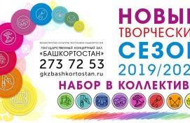 Творческие коллективы ГКЗ «Башкортостан» приглашают на День открытых дверей