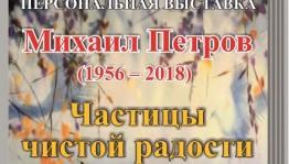 В Национальной библиотеке пройдут презентации выставок «Частицы чистой радости» и «Красота земли Уральской»