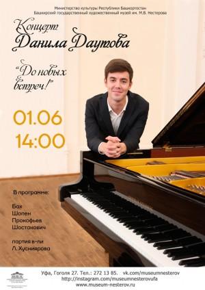 """Концерт Данила Даутова """"До новых встреч!"""""""