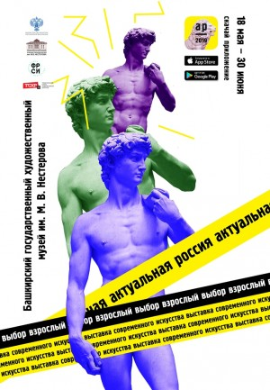 """Выставка современного искусства """"Актуальная Россия"""""""