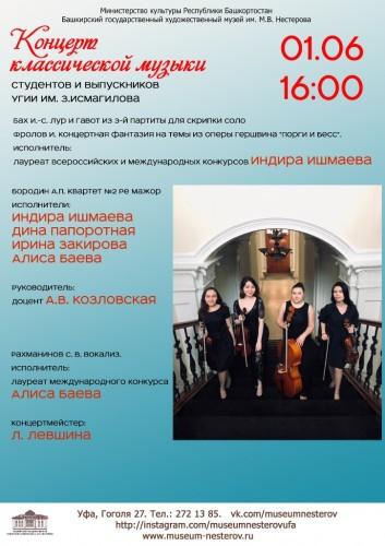 Концерт классической музыки студентов и выпускников УГИИ им. З. Исмагилова