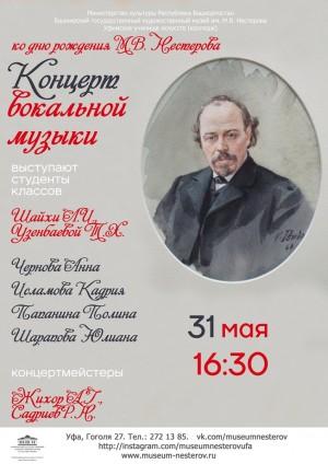 Концерт вокальной музыки ко дню рождения М.В. Нестерова