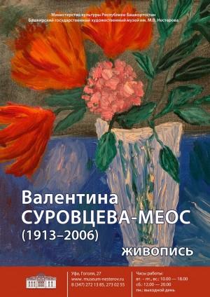 Выставка работ Валентины Суровцевой-Меос